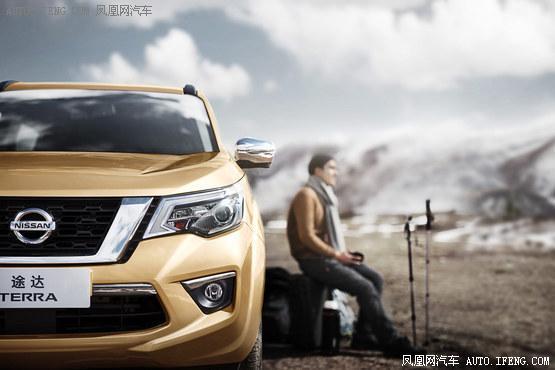 日产全新SUV定名TERRA途达 4月中旬上市</span></h3>