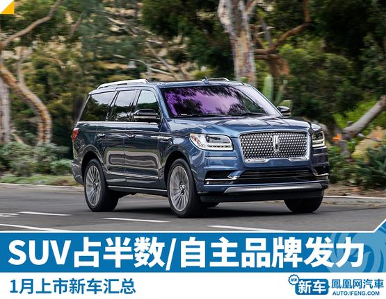 1月上市新车汇总 SUV占半数/自主品牌发力</span></h3>
