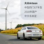 2018款 大众Arteon 2.0TSI 四驱优雅版
