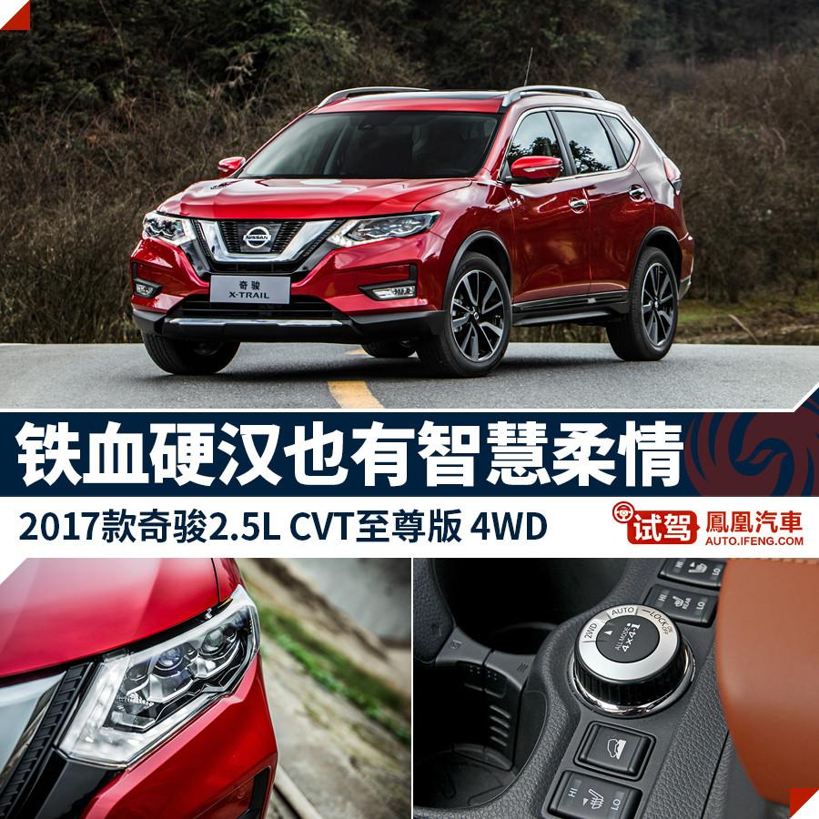 【奇骏图片】_2016款 2.5L CVT运动版 4WD图片 日产_汽车图库_凤凰网汽车