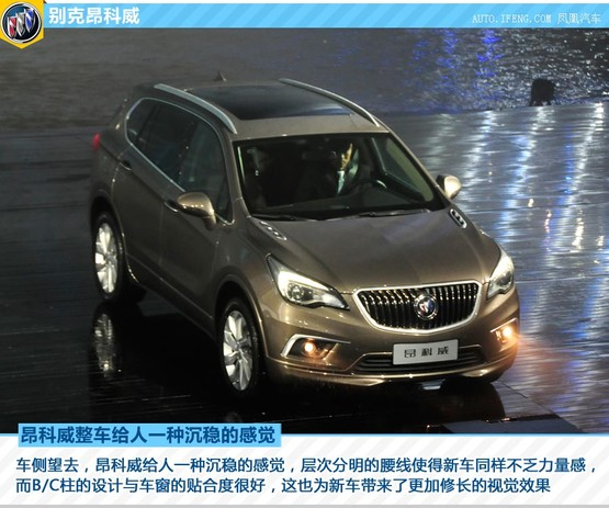2014 - [Buick] Envision - Page 4 2122348_8