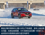 马自达CX-5冰雪试驾