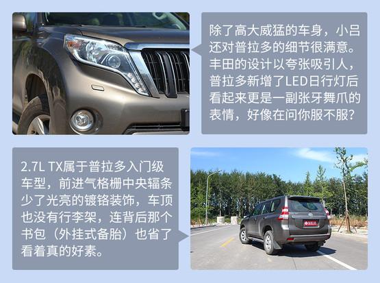 特别策划:家庭选车记-城市+越野SUV-图7