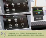 2015款 DS6 1.6T 尊享版THP200
