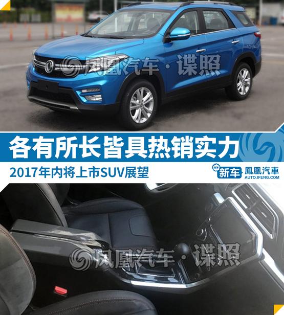 年内将上市的SUV汇总 传祺宝骏皆推新车