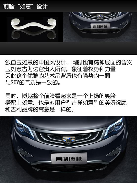 吉利汽车竖版宣传海报