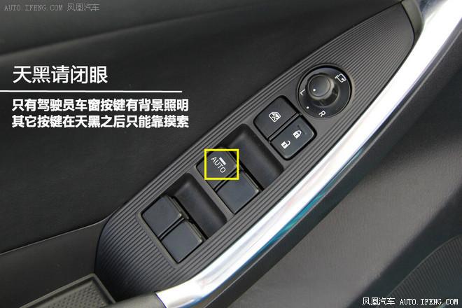 凤凰汽车购车消费评价报告 长安马自达CX-5的内饰布局并无新奇之处,规规矩矩的功能罗列清晰明确,这是日系紧凑级SUV普遍具有的特色,在设计上并不求太出彩,但在功能上则追求务实好用。接下来我们就看看国产的CX-5在车内各项功能的便利性、功能性方面是否能做到真正的贴心? 方向盘调节及方向盘快捷键使用 CX-5的方向盘采用手动四方向调节,调节控制扳手在方向盘管柱的正下方,只要向下拉出扳手,方向盘就可以进行自由调节。另外CX-5的方向盘和驾驶座可调范围都比较大,对于坐姿较高的SUV可以让驾驶者更容易找到舒服合适的