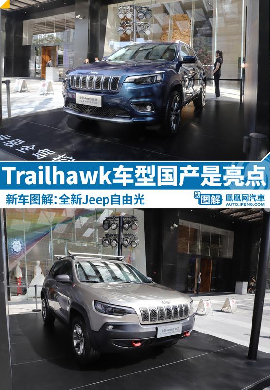 新车图解:全新Jeep自由光 推出Trailhawk性能版很惊喜