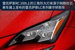 2016款 雷克萨斯RC200t F SPORT极致版