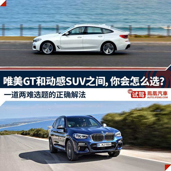 唯美GT和动感SUV之间,你会怎么选?