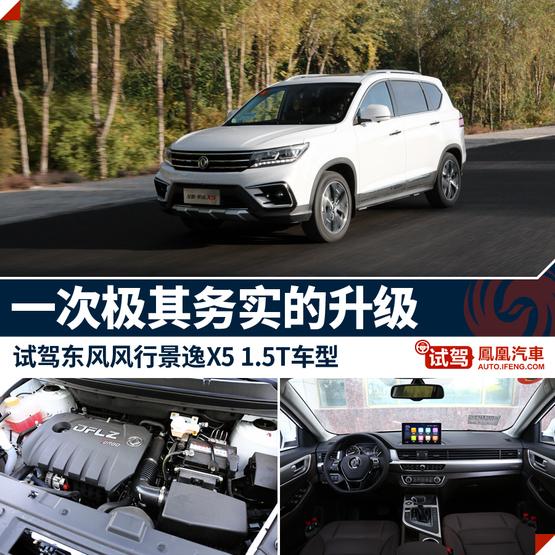 试驾景逸X5 1.5T车型 是个务实的改变