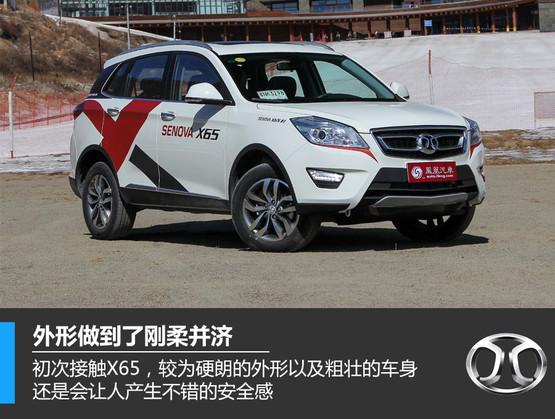 北京汽车绅宝X65 安全升级刚柔并济