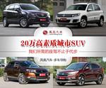 20万高素质城市SUV