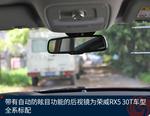 2018款 荣威RX5 30T 两驱智联网铂金版