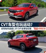 2018款 陆风逍遥 1.5GTDI CVT全景钻石版