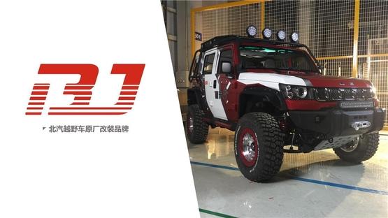 北京BJ40改装套件发布 提升越野性能</span></h3>