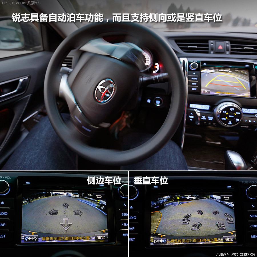 【锐志图片】_2013款 3.0v 尊锐导航版图片 丰田_汽车