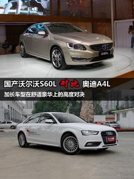 沃尔沃S60L对比奥迪A4L