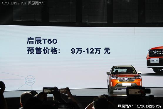 启辰T60开启预售 预售价区间9