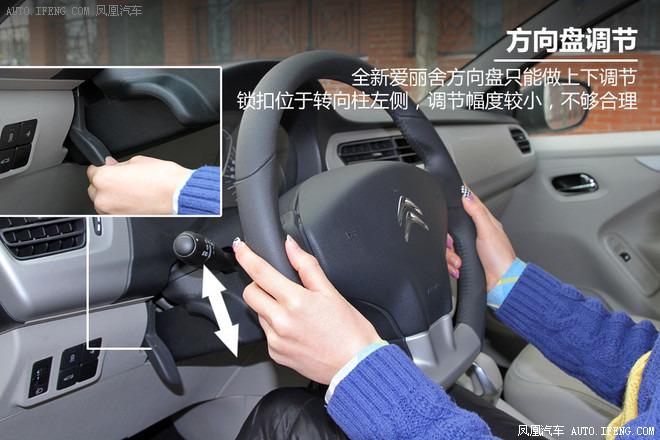 2014款 雪铁龙爱丽舍 1.6l 自动豪华型 yuhongbo555888 高清图片