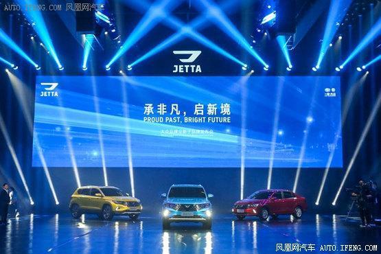 捷达品牌三款新车正式发布 定位年轻市场