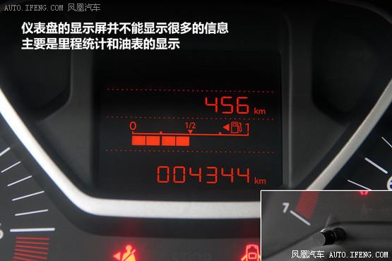 全新爱丽舍只为驾驶席车窗提供了一键升降功能,但是对这个价位的车型