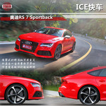 奥迪RS 7图解图片