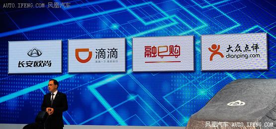 长安欧尚e家跨界商业合作模式专访