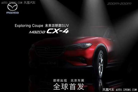 马自达CX 4预告图发布 北京车展首发高清图片