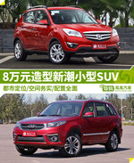 8万元造型新潮SUV