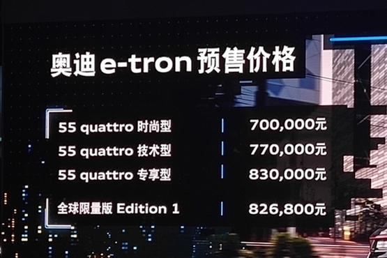 奥迪e-tron预售70万起 续航达400公里