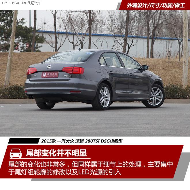 大众新款速腾召回消息 北京现车团购直降6万高清图片