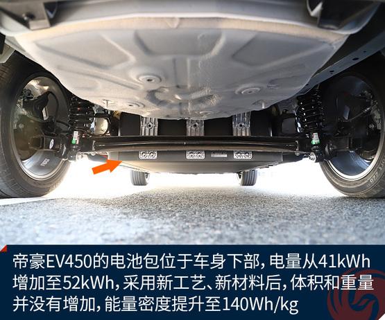 吉利帝豪EV450上市 續航超400公里