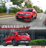 本田XR-V图解图片