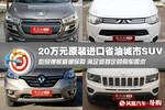 20万进口SUV车型推荐