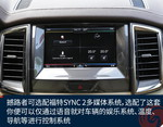 2015款 福特撼路者 2.0T GTDi 四驱旗舰版