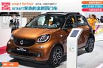 smart forfour 2014巴黎车展 新车图片