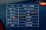 2013款 宝骏630 1.5L 手动精英型