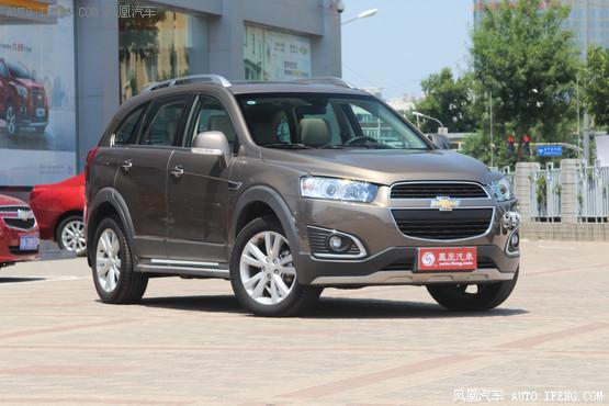 雪佛兰科帕奇南京优惠2.5万 现车销售