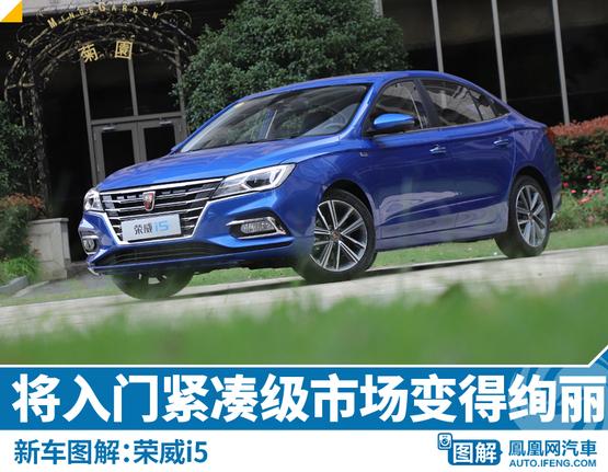 荣威i5:让入门紧凑轿车市场变得更绚烂