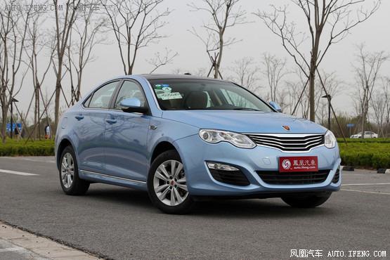 荣威550购车优惠1.4万元 店内现车在售