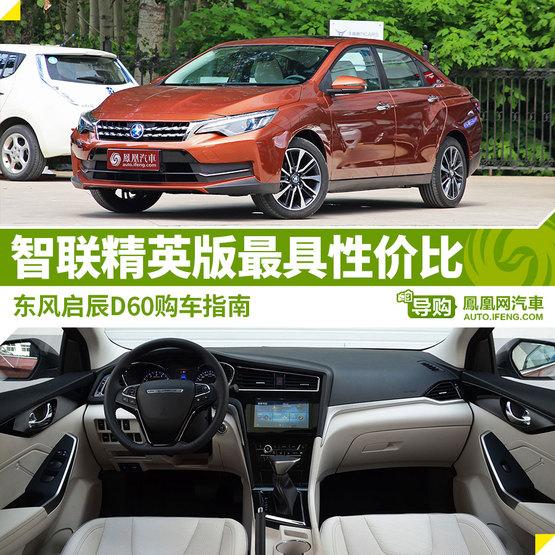 东风启辰D60购车指南 推荐智联精英版