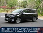 2019款 传祺GM6 1.5T 标准型