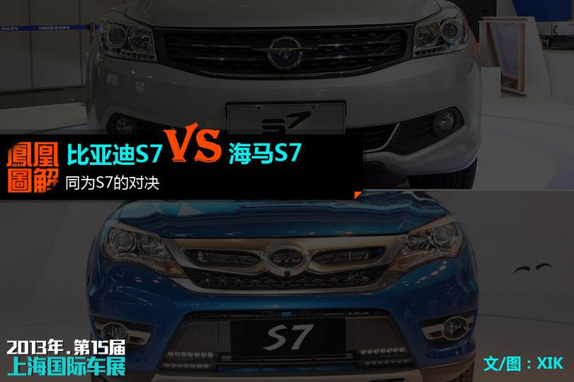 比亚迪S7对比海马S7