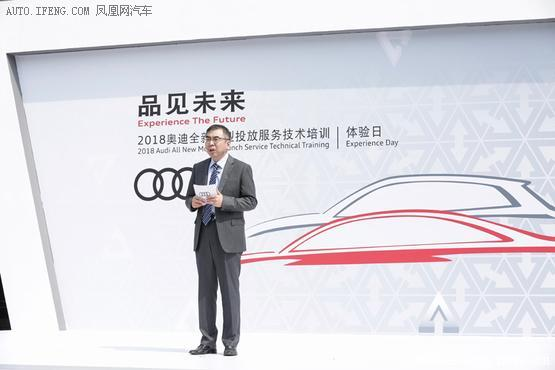奥迪服务技术培训日在京举办 简短体验奥迪A8L