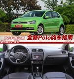上海大众 新Polo指南