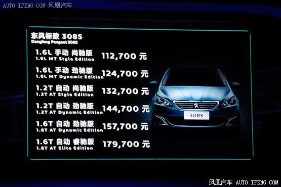 到17.97万元.东风   标致308   东风   凤凰汽车讯 今天,高清图片