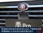 2018款 比亚迪秦Pro 1.5T标准型