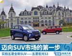 2018款 五菱宏光S3 1.5L 手动豪华型