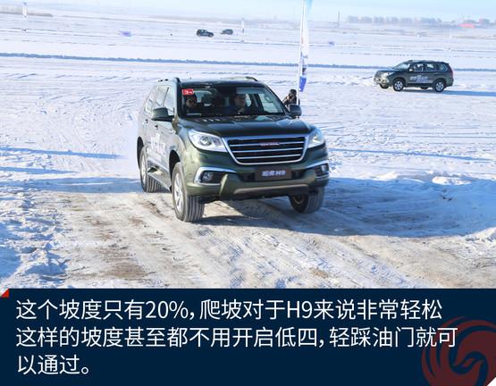 试驾哈弗H9 征服零下32℃的极寒考验 - yuhongbo555888 - yuhongbo555888的博客